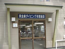 黄金崎ラウンジ-thumb-260x195-612